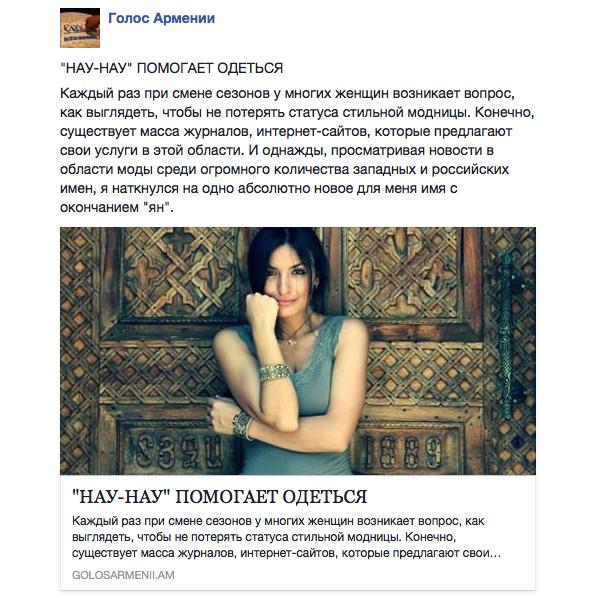 Голос Армении Interview