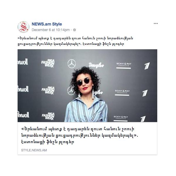 News.am Style